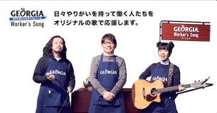 眉村ちあき、働く人たちを歌で応援!「ジョージア」Worker's Songキャンペーンに出演