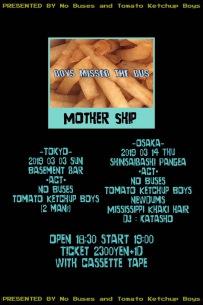 No BusesとTomato Ketchup Boysが東京と大阪で共同企画〈MOTHER SHIP〉を開催、来場者特典はスプリット・カセット