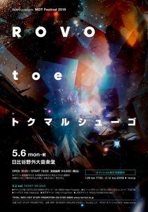 【今年もやってくる】トクマルシューゴ、toeを迎え〈ROVO presents MDT FESTIVAL 2019〉開催