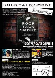 百々和宏、第14回〈Rock, Talk, Smoke....Drunk?〉を2月22日開催、ゲストは渡辺大知