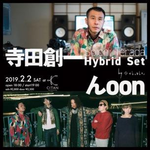 ハウス界のレジェンド・寺田創一が今大注目のバンド、んoon(ふーん)と東日本橋CITANで一夜限りのパーティ