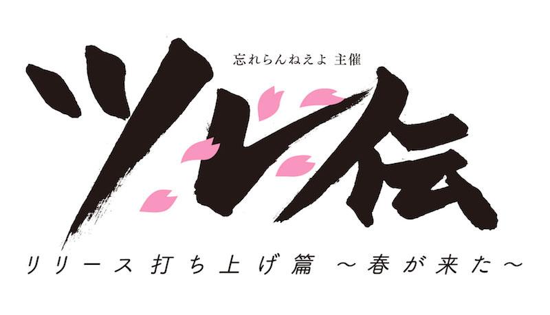 忘了不忘,每年2人·系列<Thure传输>第1次Tsuru宣布,Kyuso Neko Kami出场决定