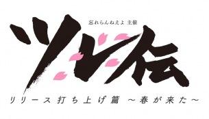 忘れらんねえよ、恒例2マン・シリーズ〈ツレ伝〉第1弾ツレ発表、キュウソネコカミ出演決定