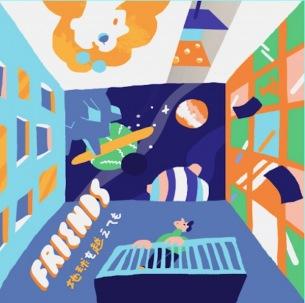 フレンズ、新曲「地球を越えても」MV公開