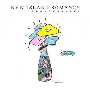 3月6日に1st Full Albumのリリースが決定している浪漫革命がツアーの詳細とジャケットを解禁