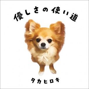 忘れらんねえよ柴田とLEGO BIG MORLタナカヒロキの音楽デュオ「タカヒロキ」、ライヴ会場限定で初のCD発売決定