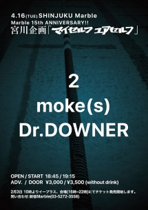 2、Dr.DOWNER、moke(s)出演 4/16新宿Marble 宮川企画〈マイセルフ,ユアセルフ〉開催