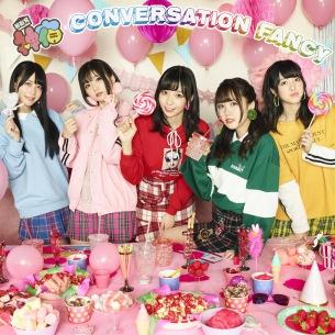 神宿の2月6日リリース新曲「CONVERSATION FANCY」が『musicるTV』の2月度エンディング・テーマに決定