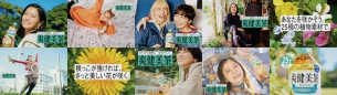 ラップ・ユニットchelmicoが「爽健美茶」25周年キャンペーンのアンバサダーに抜擢、2月22日「爽健美茶のラップ」配信開始