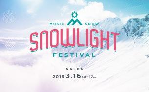 入場無料の雪山音楽フェスティバル〈Snow Light Festival'19〉タイム・テーブル発表