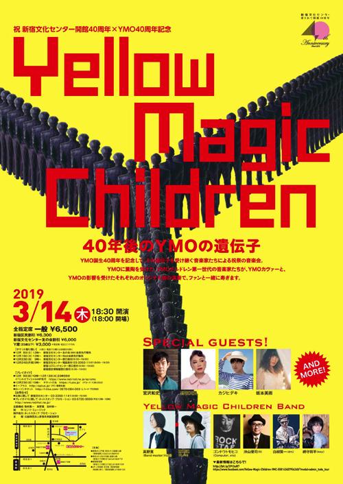 【精选特色】YMO致敬音乐会<黄魔法儿童YMO基因40年后> 3/14