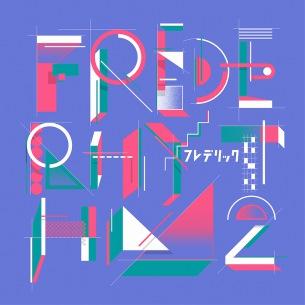 フレデリック、ニュー・アルバム『フレデリズム2』より、初回限定盤DVDトレーラー公開