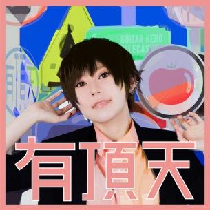 ポルカドットスティングレイ、2nd FULL ALBUM『有頂天』から「DENKOUSEKKA」MV公開