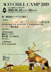 PUFFY、ストレイテナー、Awesome City Club、LEARNERSが出演 ACO CHiLL CAMP 2019 第二弾出演アーティスト発表