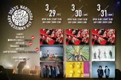 鳴ル銅鑼6周年記念イベントの日割りと追加出演者が発表、愛はズボーン、Large House Satisfaction、LUNKHEAD出演