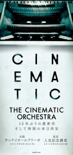 THE CINEMATIC ORCHESTRA、待望の来日公演にサポート・アクトとして原摩利彦が出演決定