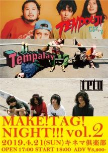 TENDOUJI自主企画〈MAKE!TAG!NIGHT!!!〉vol.2、最終弾アーティストとして teto の出演が決定