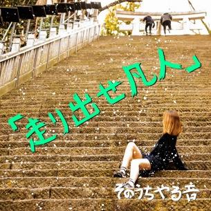 そのうちやる音、2019年最初のシングル『走り出せ凡人』を配信リリース MVを公開