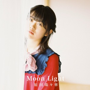 原田珠々華、2ndデジタルsgが2月13日配信開始& シンガーソングライター・アイドルの二面性を表現したMVも公開