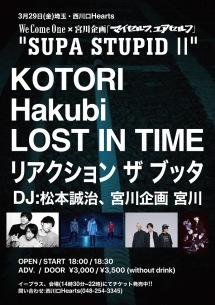 松本誠治&宮川企画共催イベント〈SUPA STUPID Ⅱ〉にLOST IN TIME、リアクション ザ ブッタ出演決定