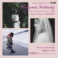 Nozomi Nobody、4月14日に雲州堂にて7インチレコ発開催、ゲストはsugar meと中野鈴子