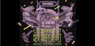 〈CONNECT歌舞伎町MUSIC FES. 2019〉第2弾ラインナップ発表