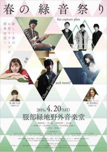 大阪・服部緑地にて開催される〈春の緑音祭り〉、 Ghost like girlfriend、Sano ibuki出演決定