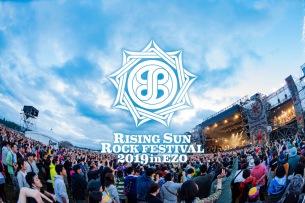 〈RISING SUN ROCK FESTIVAL 2019 in EZO〉第1弾出演アーティスト発表