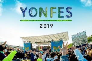 名古屋野外春フェス〈YONFES2019〉最終出演アーティスト発表、BiSH、ナードマグネットなど5組追加