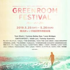 〈GREENROOM FESTIVAL'19〉第2弾出演アーティスト発表