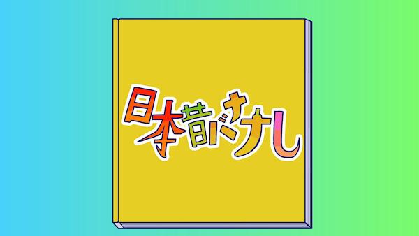 """バナモン、「ZIP!」""""貝社員""""監督による初のアニメMV「日本昔バナナし」公開"""