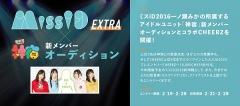 「ミスiD EXTRA ×神宿 新メンバーオーディション」コラボ企画実施