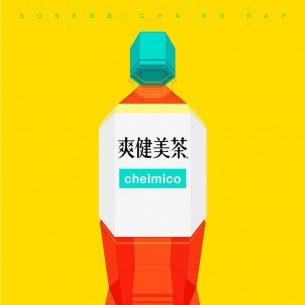 chelmicoが22日より『爽健美茶のラップ』の配信&ストリーミングスタート、ジャケ写公開