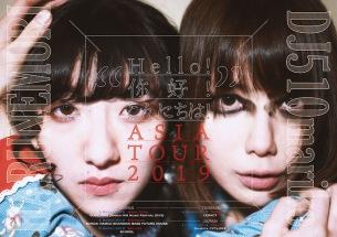 春ねむり×DJ後藤まりこ、アジア・ツアーの日本凱旋公演で〈ノンストップ・ツーマンライブ〉を開催