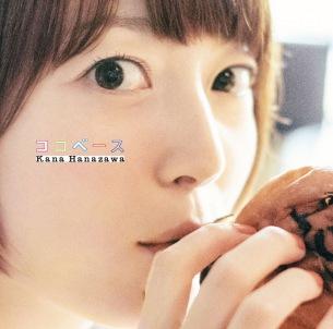 花澤香菜、本日リリースのニュー・アルバム『ココベース』を引っ提げて「花澤香菜のオールナイトニッポン」放送決定