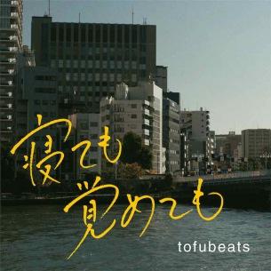 tofubeats、世界の映画ファンが切望した「寝ても覚めても」オリジナル・サウンドトラック発売決定