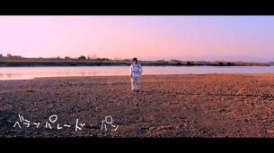 ベランパレード、ミニ・アルバム『スクラップ イン マイ ルーム』から収録曲「パン」のMVを公開