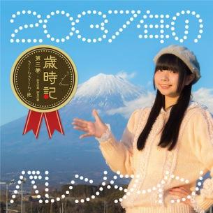 3776(みななろ)、NEWシングル『歳時記・第三巻』がOTOTOYにてハイレゾ独占配信開始