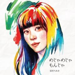 眉村ちあきメジャー1st Album『めじゃめじゃもんじゃ』リリース&初の全国ツアー開催