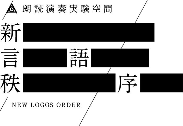 """Amazarashi的第一个武道馆表演""""阅读表演实验空间新语言秩序""""图像工作发布"""