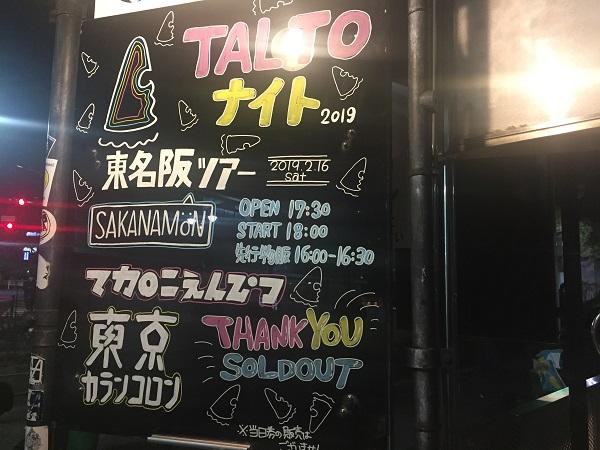 新标签TALTO的三个乐队,一群邋people的人,一夜之间聚集在一起,充满了一夜之间的家庭感 - 迷你报道
