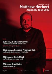 Matthew Herbert、4月に全国各地で豪華ゲスト・アーティストを招いたDJツアーの開催が決定