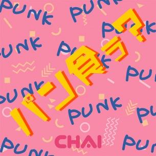 CHAI、2ndアルバム『PUNK』発売を記念して、〈一緒にPUNKぅ?(パン食ぅ)〉イベントを2月23日(土)原宿で開催決定