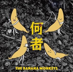 THE BANANA MONKEYS、2ndシングル『何者』全国流通で発売決定