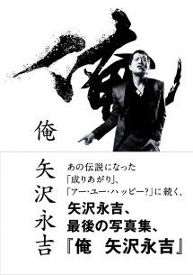 『俺 矢沢永吉』発売決定