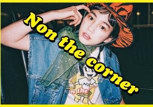 のん主催コラボダイナー「NON THE CORNER」会期延長 ZINEも発売