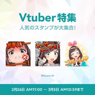 キズナアイ、YuNiらVtuberのLINEスタンプがリリース