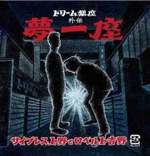 サイプレス上野とロベルト吉野、ベテランMCが集結した「RUN AND GUN pt.2 feat. BASI, HUNGER」MVを公開