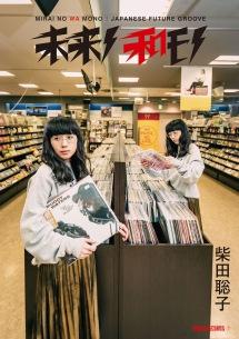 タワーレコード企画「未来ノ和モノ~JAPANESE FUTURE GROOVE~」第7弾に柴田聡子が決定