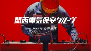 関西電気保安協会の〝あのサウンドロゴ″を電気グルーヴ石野卓球がアップデート、新WEB動画 「関西電気保安グルーヴ」公開